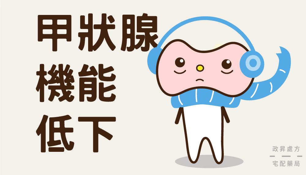 甲狀腺機能低下示意