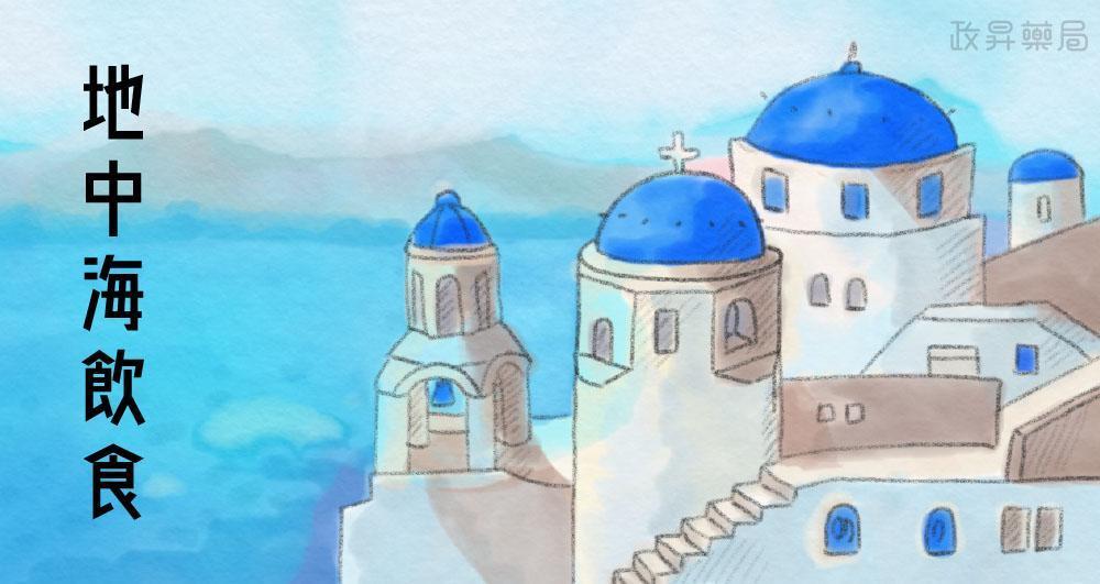地中海飲食封面
