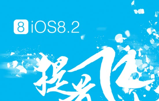 apple-jailbreak-ios-8-2-taig-4