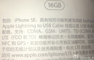 Leaked 4-inch iPhone packaging confirms the name
