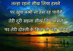 Friendship-Hindi-Shayari