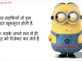 Funny Hindi Status
