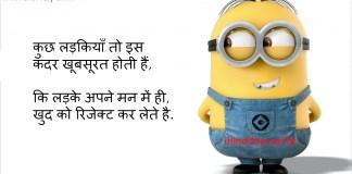 Funny Hindi Status