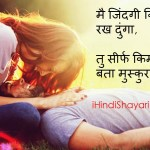 Best 100 Love Whatsapp Status in Hindi