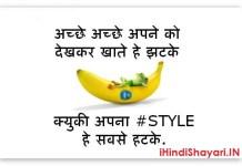 Akad Aukat Hindi Status