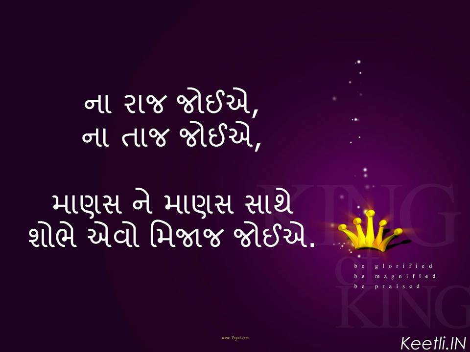 Love Quotes For Him In Gujarati : TOP} Gujarati Status for Whatsapp - Hindi Shayari