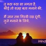 {TOP} Romantic Status for Whatsapp in Hindi