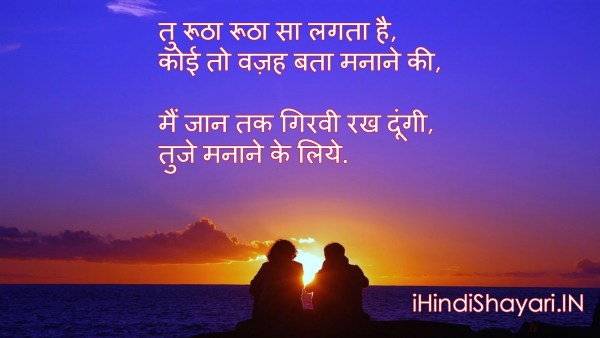 Romantic Status for Whatsapp in Hindi