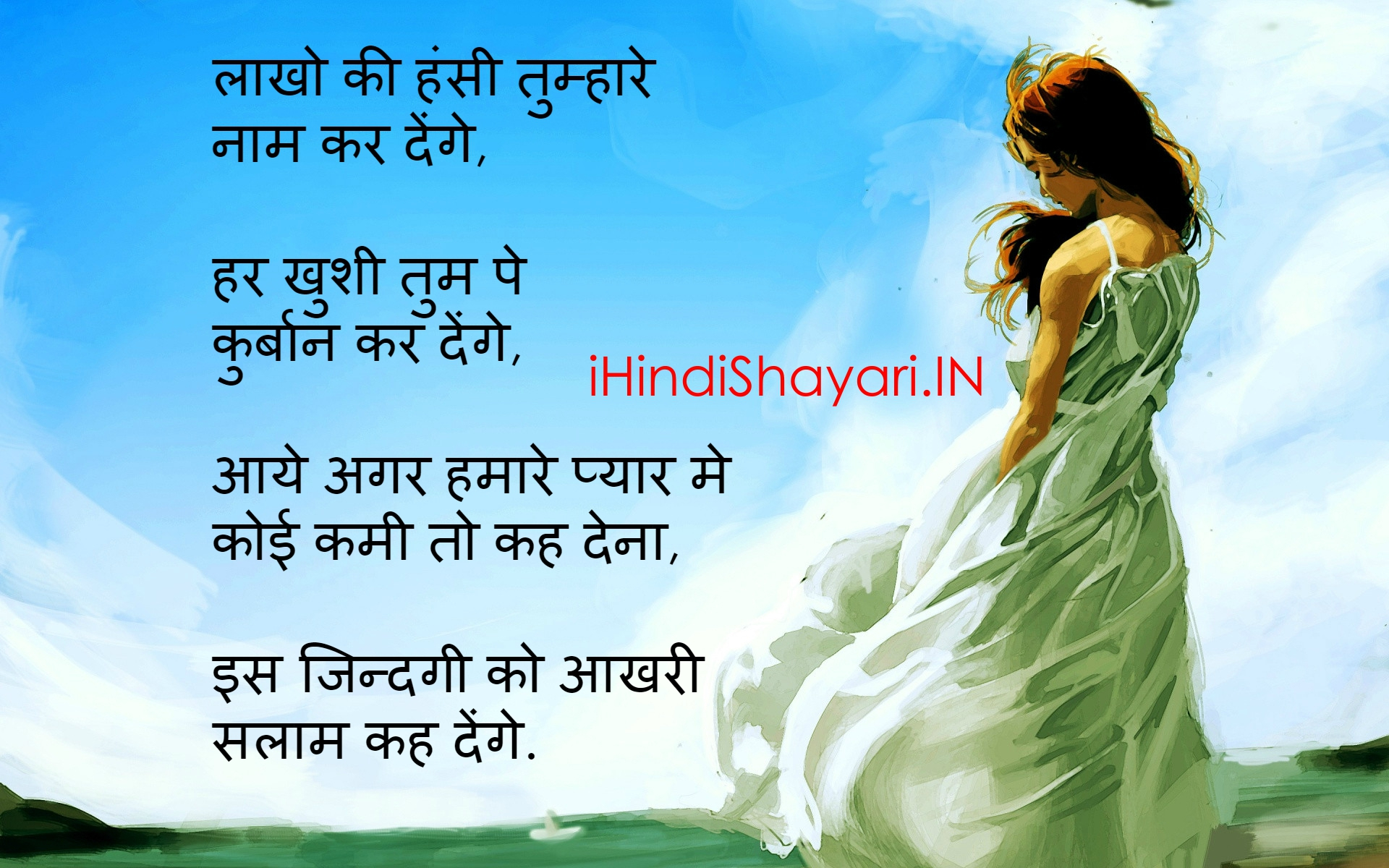Wallpaper download love shayri - Sad Shayari Images Download