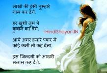 Shayari Images Download