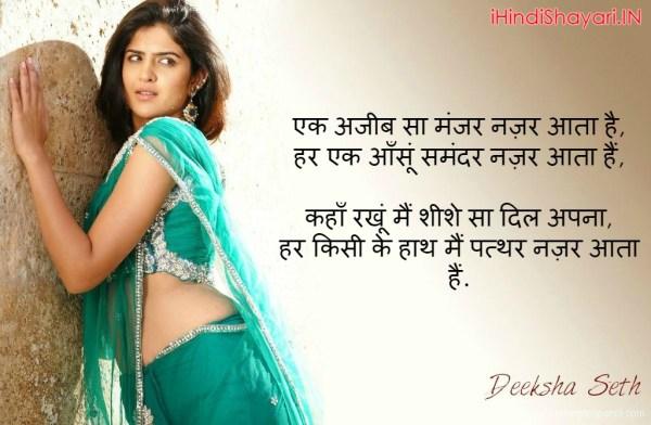 Shayari Images Sad