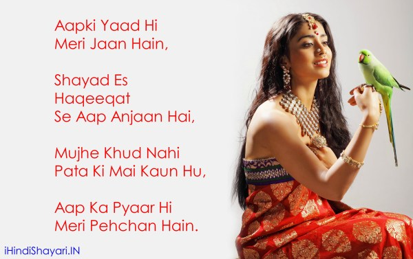 Shayari Images Download Love