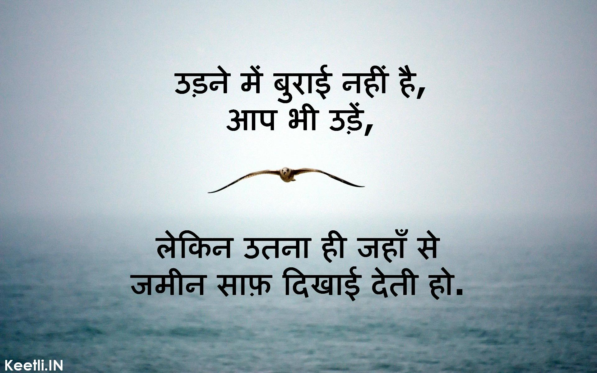 top motivational quotes in hindi hindi shayari
