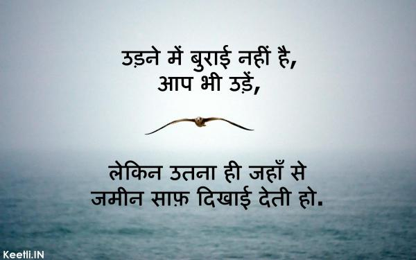 TOP Motivational Quotes in Hindi