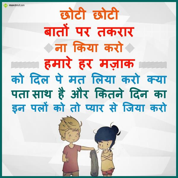 Quotes On Friendship And Love In Hindi: Latest 100+ Love SMS In Hindi