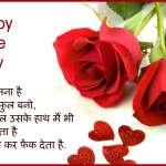 Happy Rose Day Shayari in Hindi 2017