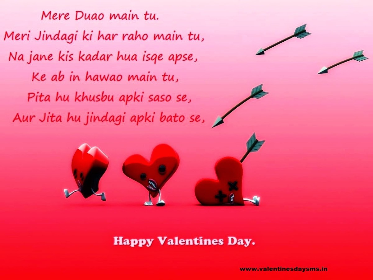Happy Valentines Day Shayari in Hindi 2017