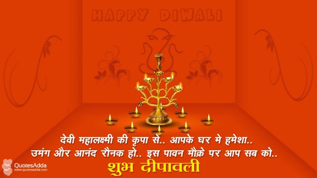 Diwali Wishes in Hindi 2017