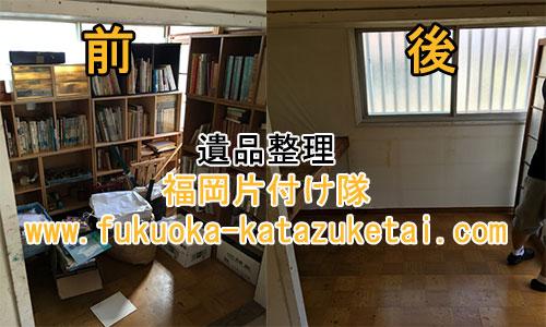 福岡市中央区で遺品整理実例、信頼業者「福岡片付け隊」