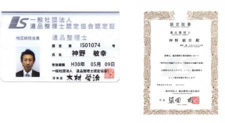 遺品整理士の認定書・認定証