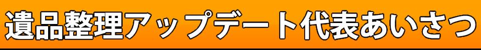 daihyo-title