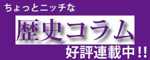 「ちょっとニッチな歴史コラム」好評連載中!!