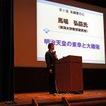 【予告】歴史コラムで「幕末維新期の騒乱と東海道」を連載します。