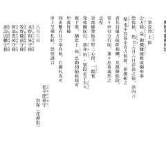 《幕末編_01》元治元年八月 池田屋事件の働きにより新撰組褒賞につき幕府老中宛松平容保礼状
