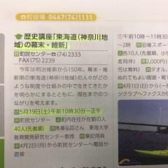 【講演】東海道の幕末維新-明治維新150年-