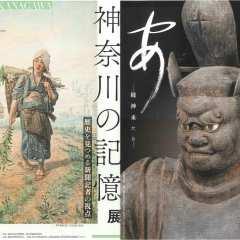 【お知らせ】横浜市歴史博物館 「神奈川の記憶」展が始まりました!