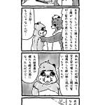 平成狸合戦ぽんぽこ 結局、勝った?!のは…