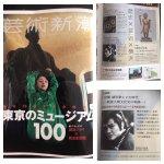 『芸術新潮』 緒形拳さんの展示会  横浜市歴史博物館