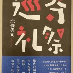 復刊『奇祭巡礼』