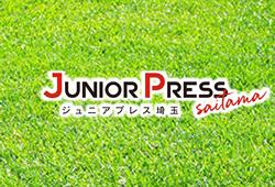 ジュニアプレス埼玉