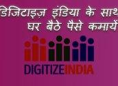 Digitize-India-Platform