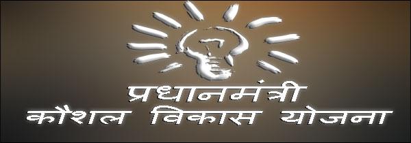 Pradhan-Mantri-Kaushal- Vikas-Yojana