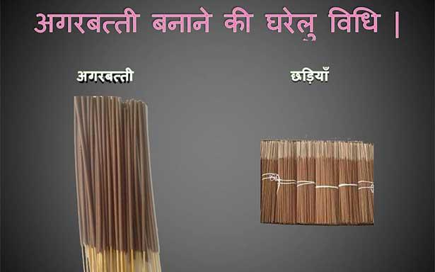 Agarbatti Making-incense stick-