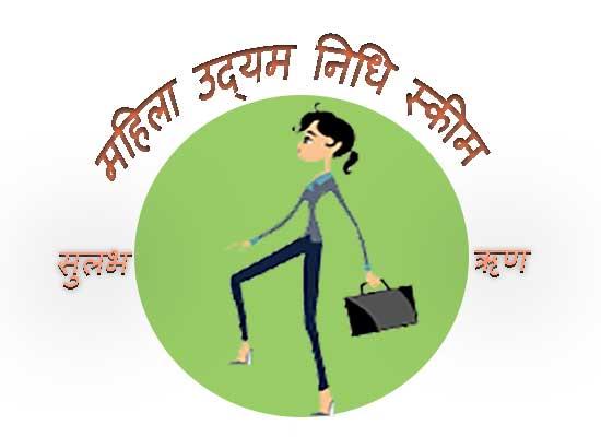Mahila-udyam-nidhi-scheme