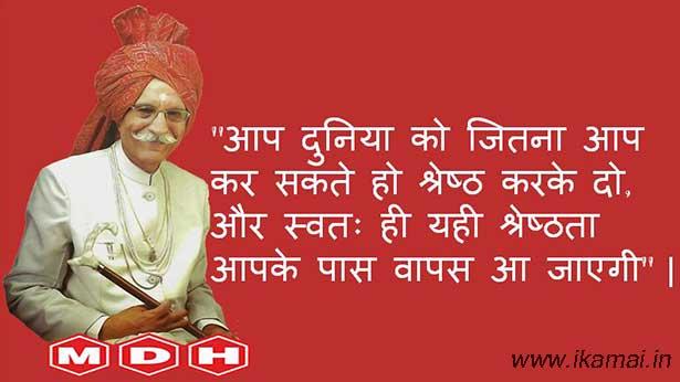 MDH owner Mahashay-dharampal-Quote-