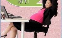 maternity-benefits-act-1961-in-hindi
