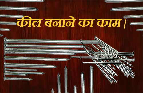 Wire Nail Manufacturing business