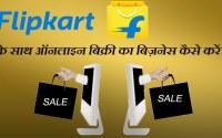 flipkart-ke-sath-business-kaise-start-kare