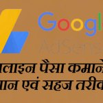 Google-Adsense-in-Hindi