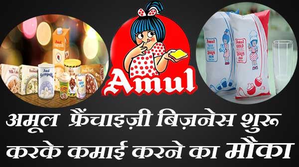 amul franchise business