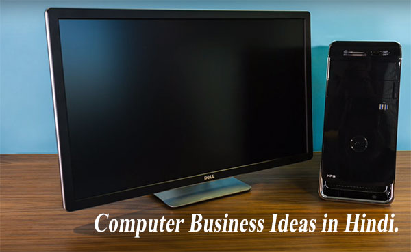 computer business ideas in-hindi