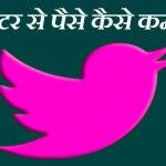 ट्विटर से पैसे कैसे कमायें