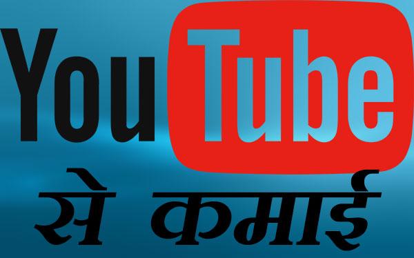यूट्यूब से कमाई कैसे करें