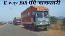 e way bill GST regime