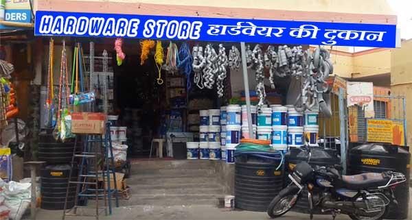 hardware store business kaise shur kare