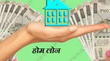 home-loan-kya-hai